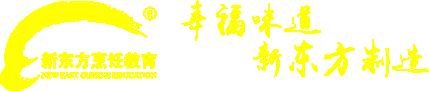 沈阳新东方