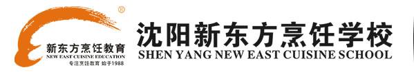 沈阳新东方烹饪学校Logo
