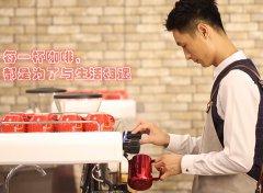 调酒咖啡大师|潘龙
