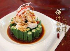 年宴-捞汁秋葵