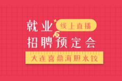 就业领航,求职战疫!大连喜鼎海胆水饺・线上就业招聘预定会!