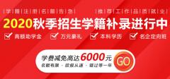 急!急!急!沈阳新东方2020秋季招生学籍补录进行中!