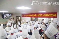 【名师大讲堂】刘国江大师带你走进烹饪的世界!榜样的力量!