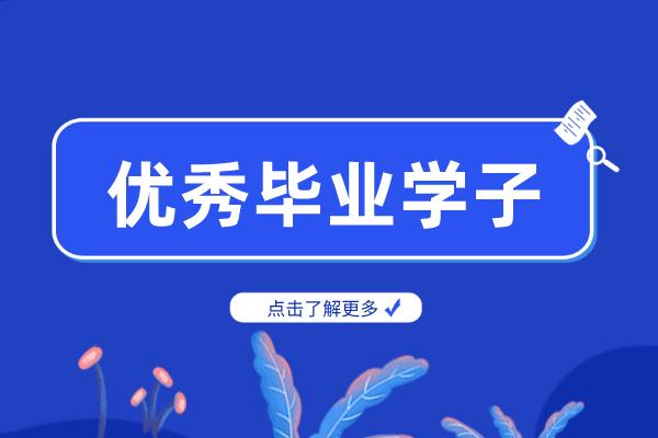 成功在烹饪 | 沈阳新东方烹饪学校・优秀毕业生风采展示!
