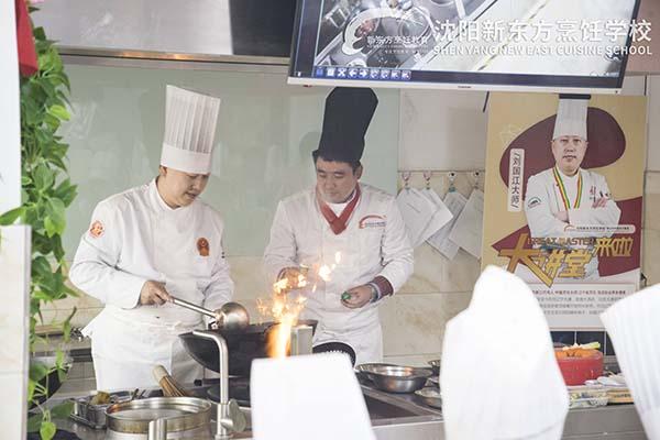 沈阳厨师培训