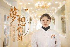 学生专访   刘梦昕:只有努力奋斗,没有随便成功