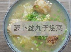 萝卜丝丸子烩菜