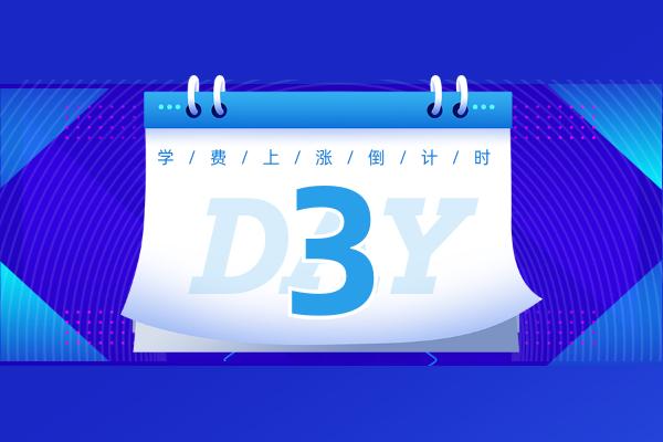 紧急通知丨距离沈阳新东方烹饪学校2021年学费全面上调仅剩3天!