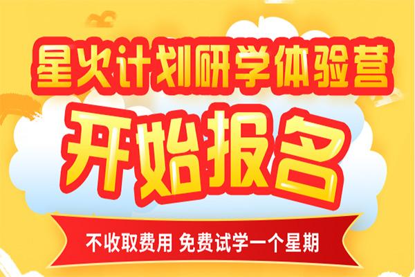 """秋日美味之旅!第四期""""星火计划""""研学体验营今日正式招募!"""