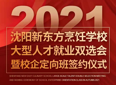 重磅!沈阳新东方2021秋季大型人才就业双选会暨校企定向班签约仪式明日开启!
